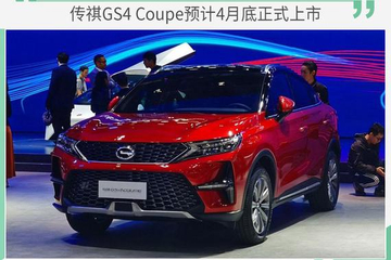 定位轿跑SUV 传祺GS4 Coupe预计4月底正式上市