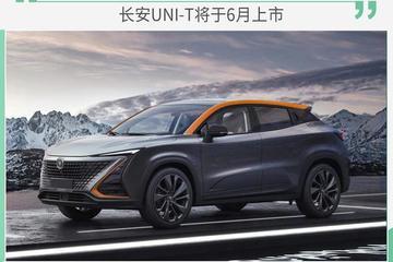 3月亮相/6月上市 长安UNI-T跨界SUV最新消息