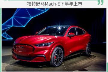 功能比特斯拉还厉害 福特野马Mach-E下半年上市