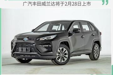 预售17万起 广汽丰田威兰达将于2月28日上市
