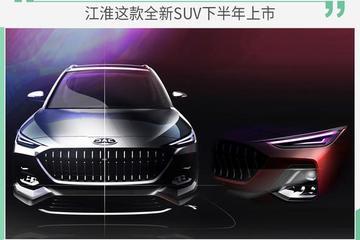 曝江淮全新SUV设计图 主推6座/将于下半年上市