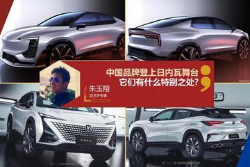 中国品牌登上日内瓦舞台 它们有什么特别之处