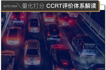 CCRT车型评价体系解读 给新车量化打分