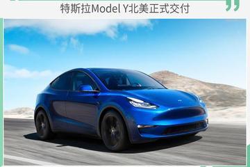 交付日期提前半年 特斯拉Model Y北美正式交付