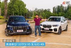 胖哥斗Show场 德系豪华中大型SUV 全新奥迪Q7 VS 宝马X5