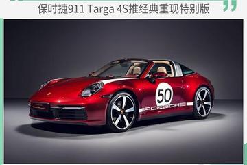保时捷911 Targa 4S推经典重现特别版