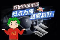 迷惑行为大赏!铃木汽车退出中国市场,怎样了?