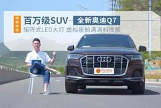 百万级SUV奥迪Q7终极体验 矩阵式LED大灯 虚拟座舱满满科技感