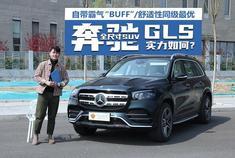 自带霸气/舒适性同级最优 奔驰全尺寸SUV GLS 实力如何?