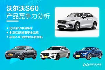 【新浪汽车大数据】上市半年后,沃尔沃S60的市场竞争力如何?