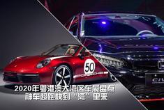 """视频:2020年粤港澳大湾区车展盘点 神车超跑快到""""湾""""里来"""