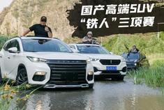 """【三胖虐车】之国产高端SUV""""铁人""""三项赛"""