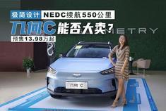 极简设计,NEDC续航550公里,预售13.98万起的几何C能否大卖?