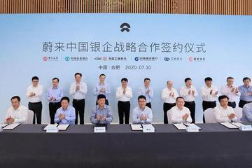 热浪|蔚来中国签署银企战略合作协议,获104亿元综合授信