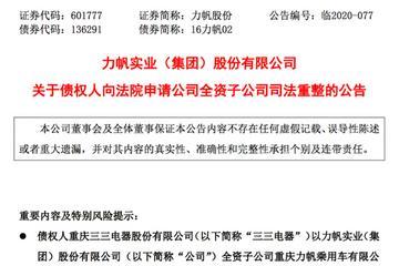 热浪|债权人申请对力帆股份旗下10家子公司司法重整
