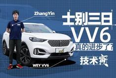 变速箱进步明显 试全新WEY VV6|技术寅