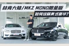 林肯大陆/MKZ MONO限量版,如何诠释美式豪华?