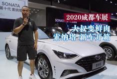 视频:2020成都车展 大叔变鲜肉 现代索纳塔 新车开箱