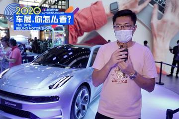 视频:2020北京车展 零百加速3.9s?领克ZERO concept到底是何方神圣?