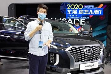 视频:2020北京车展 30万买台比汉兰达还大的进口SUV