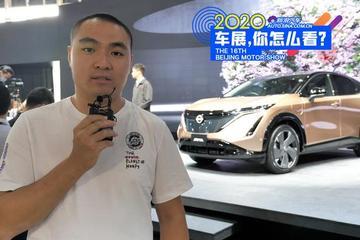 视频:2020北京车展 日产首款纯电动SUV Ariya让未来可期
