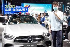 视频:2020北京车展 中期改款的E级该怎么评价