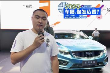 视频:2020北京车展 沃尔沃同款技术 吉利星瑞好不好
