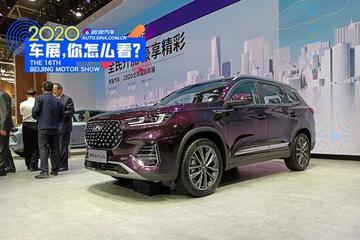 2020北京车展:奇瑞瑞虎8 PLUS预售价13.19-14.99万元