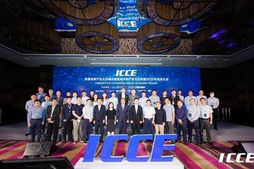 智慧车联产业生态联盟2020年成员大会在京成功召开