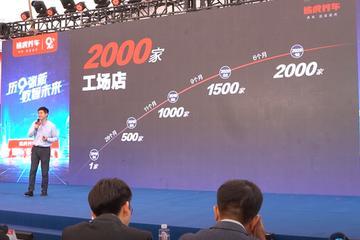 途虎养车发布云途引擎数字化解决方案 工场店数量突破2000家