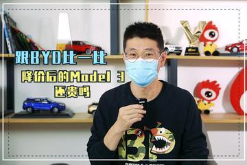 视频:跟BYD比一比 降价后的Model 3还贵吗
