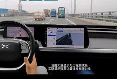 体验小鹏P7 NGP高速自动导航驾驶工程测试版