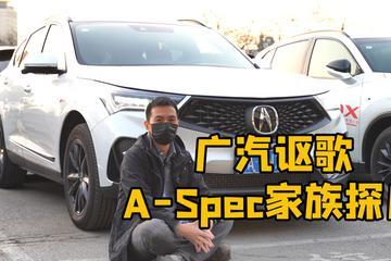视频:以性能论豪华 广汽讴歌A-Spec家族探店