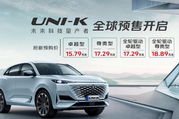 15.79-18.89万 长安UNI-K全球预售正式开启