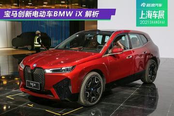 2021上海车展:续航超600km 宝马iX新车解析