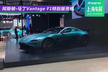 2021上海车展: 阿斯顿·马丁Vantage F1特别版亮相