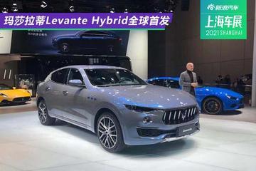 2021上海车展:玛莎拉蒂Levante Hybrid全球首发