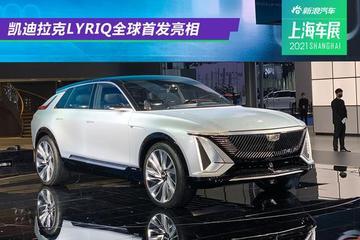 2021上海车展:凯迪拉克LYRIQ全球首发亮相