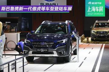 2021上海车展:斯巴鲁携新一代傲虎等车型亮相