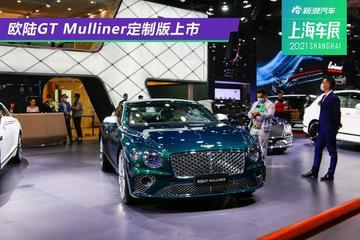 2021上海车展:欧陆GT Mulliner定制版上市