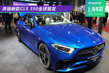 2021上海车展:奔驰新款CLS 350/奔驰E 350 eL首发