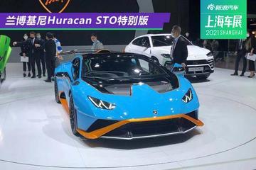 2021上海车展:兰博基尼Huracan STO及Huracan EVO荧光特别版亮相
