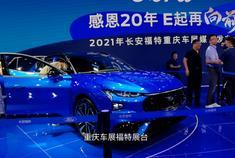 2021重庆车展:福特EVOS实拍