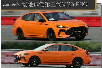综合一、二代优点 场地试驾第三代MG6 PRO