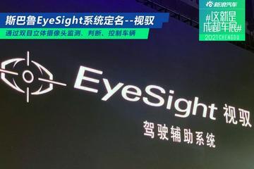 """2021成都车展:斯巴鲁新一代EyeSight驾驶辅助系统定名""""视驭"""""""