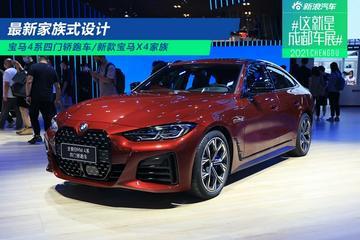 2021成都车展:宝马4系四门轿跑车/新款X4家族亮相