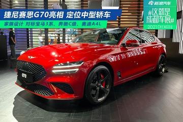 2021成都车展:捷尼赛思G70国内首发 对标宝马3系
