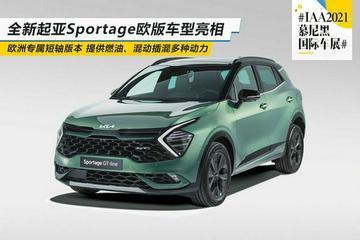 2021慕尼黑车展:全新起亚Sportage欧版车型亮相