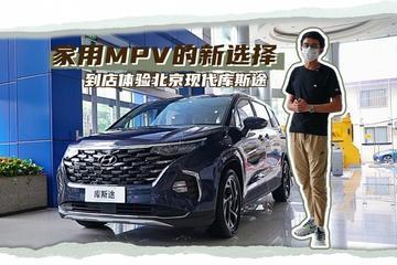 家用MPV的新选择 到店体验北京现代库斯途