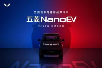 """五菱首款两座新能源车命名""""NanoEV"""" 将于天津车展亮相"""